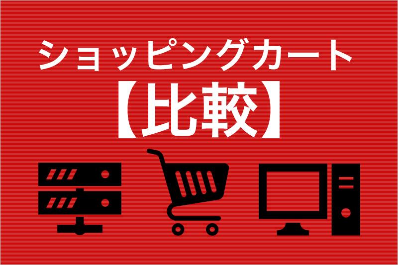 ショッピングカート比較