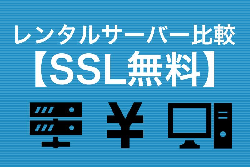 SSL無料のレンタルサーバー比較