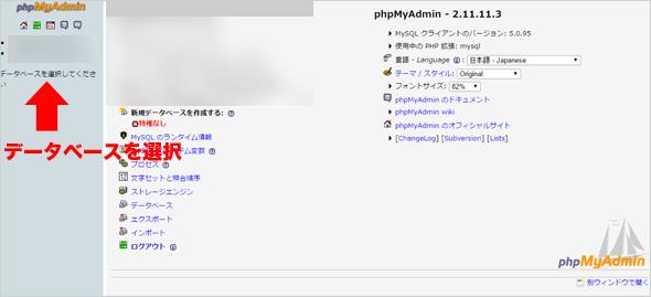 phpMyAdminからデータをエクスポート