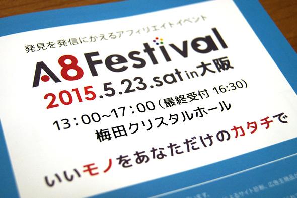 A8フェスティバル2015 in大阪
