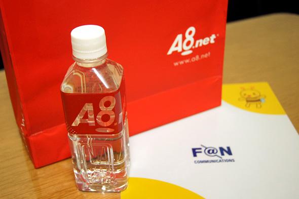 A8.netの紙袋とミネラルウォーター、クリアファイル