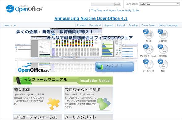 Microsoft Officeの代わりになる無料サービス&ソフトウェア