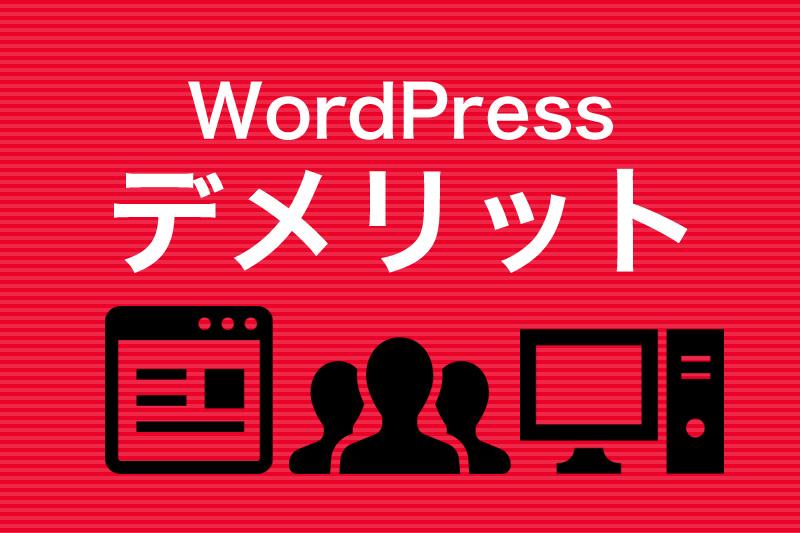 WordPress デメリット