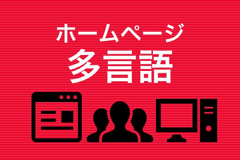 ホームページ 多言語