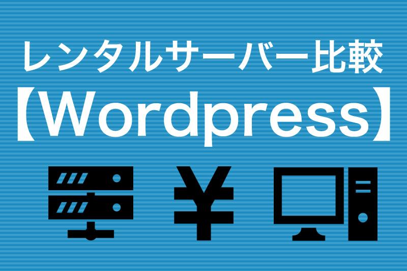 レンタルサーバー比較Wordpress
